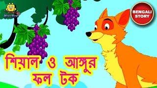 শিয়াল ও আঙ্গুর ফল টক - Rupkothar Golpo   Bangla Cartoon   Bengali Fairy Tales   Koo Koo TV Bengali