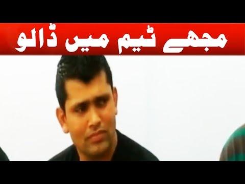 Achhi Batting Ki, Abb Team Mein Shamil Karo - Kamran Akmal