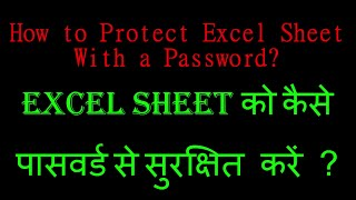 How to protect a excel sheet With Password and remove Password