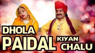 Dhola Paidal Kiya Chalu Re | FULL VIDEO | Neelu Rangili | New Rajasthani Song 2017 | Dev Music