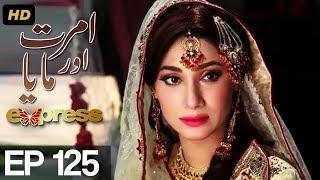 Amrit Aur Maya - Episode 125 | Express Entertainment | Tanveer Jamal, Rashid Farooq, Sharmeen