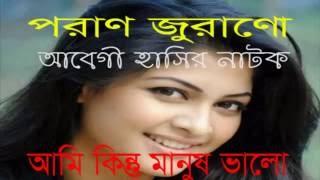 পরাণ জুরানো হাসির নাটক Bangla Natok Ami Kintu Manush Valo ft  Zahid Hasan & Sarika 640x360MP4 360p