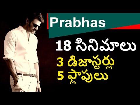 #Prabhas Flop Movies   18 సినిమాలు 3 డిజాస్టర్లు 5 ఫ్లాపులు 3 బ్లాక్ బస్టర్లు