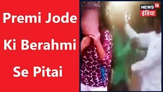 Premi Jode Ki Berahmi Se Pitai, Video Aaya Saamane | Video Goes Viral | News18 India