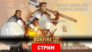 Dark Souls III. Трудности дубляжа