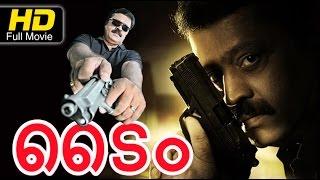 Time Malayalam Movie HD   Suresh Gopi   Malayalam Action Full Movie 2016   Malayalam New HD Movies