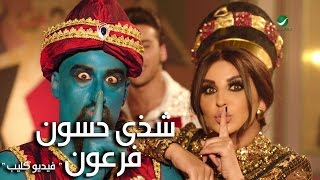 Shatha Hassoun … Faraoun - Video Clip | شذى حسون … فرعون - فيديو كليب