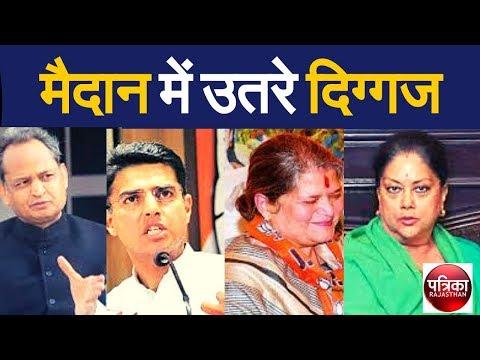 Xxx Mp4 Rajasthan Election 2018 भाजपा का चुनावी रथ यात्रा नामांकन का आखिरी दिन दिग्गज भरेंगे नामांकन 3gp Sex