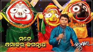 KETE MUN PAPAPHALARA CHAKHICHI SUADA BY KARUNAKAR | Lyric by Nihar Priyaashish