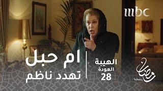 مسلسل الهيبة - الحلقة 28 - أم جبل تهدد ناظم العالي في منزل