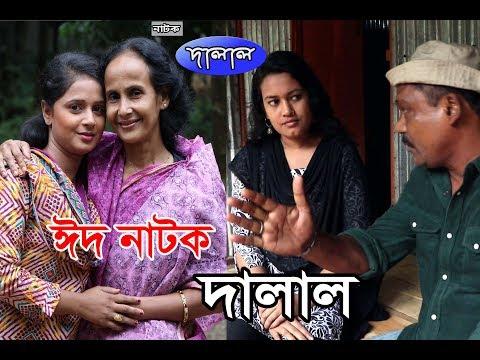 Bangla Comedy Natok 2018 । Dalal । ft Badal, Shila, Sabuz, Sonia । Directed by Sujan Islam Jibon