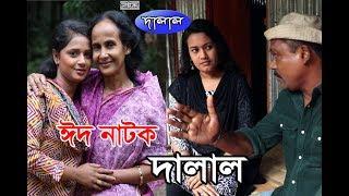 Bangla Comedy Natok 2017 । Dalal । ft Badal, Shila, Sabuz, Sonia । Directed by Sujan Islam Jibon