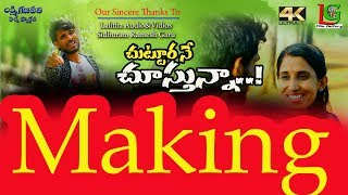 Srivalli Video Song Making Chuttura Ne || Super Hit Love Failure Songs || Brp songs