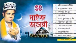 Liton Sarkar - Maiz Bhandari