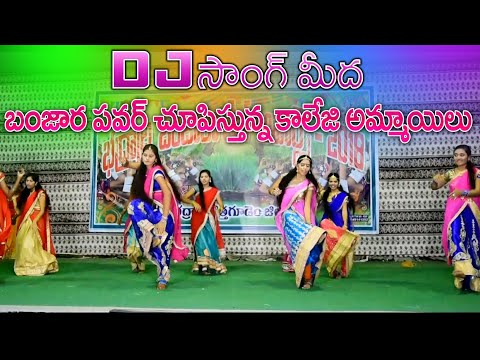 Xxx Mp4 Banjara College Girls Super Dance Banjara Songs Banjara Videos Banjara Dj Songs Balaji Creations 3gp Sex