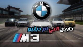 البي ام دبليو ام 3 !! الاسطورة البفاريه !!