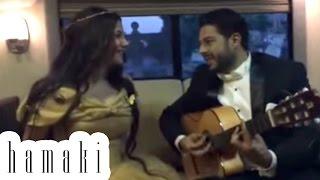 """حماقي يغني لدنيا سمير غانم """"نسمة شوق"""" من ألبومه الجديد"""