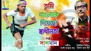 তুমি বাংলাকে দিয়েছ স্বাধীনতা | শিল্পী : সালমান  | Desh Prem Bangla New Desher Gaan 2018