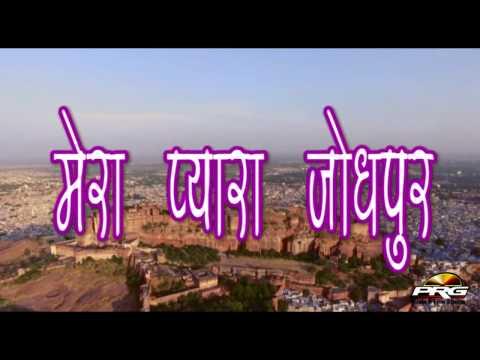 Mera Pyara Jodhpur || Prg || Pankaj Vaishnav || Full HD Video Jodhpur
