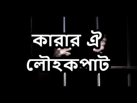 Xxx Mp4 কারার ঐ লৌহকপাট কাজী নজরুল ইসলাম Karar Oi Louhokopat Kazi Nazrul Islam Lyrics Video 3gp Sex