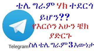 telegram ቴሌ ግራማችን ሃክ ተደርጎ ይሆን ? ስለ ቴሌግራም ቀድመን ማወቅ ያለብን 3 እውነታዎች ቴሌግራም for ethiopia in amharic app