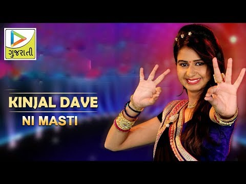 Xxx Mp4 Kinjal Dave Ni Masti Audio Song Kinjal Dave Song Gujarati Romantic Songs 3gp Sex