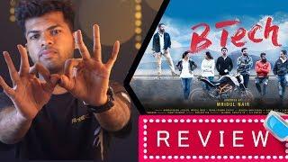 BTech Malayalam Movie Review By Akshay Kumar
