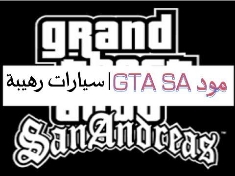 Xxx Mp4 هاك GTA SA مود سيارات رهيبة كلمات السر 3gp Sex