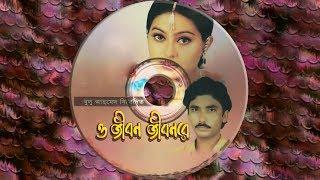 ও জীবন জীবন রে || O Jibon Jibon Re || Faruk Sarkar || Pala Gaan