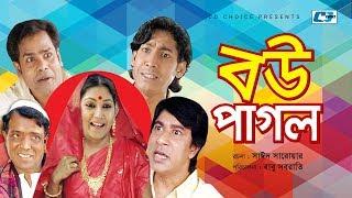 Bou Pagol | Ronok Hasan | Shoshi | Shireen Alom | Papon | Abdul Hannan | Bangla  Natok