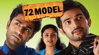 Malayalam Full Movie 2013 72 Model | Malayalam Full Movie 2015 New Releases