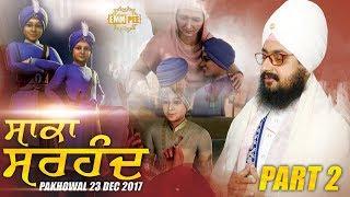 SAKA SIRHIND   ਸਾਕਾ ਸਰਹੰਦ   23.12.2017 Pakhowal   Part 2/2   Bhai Ranjit Singh Khalsa Dhadrianwale