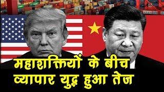 China औऱ America आमने सामने, 200 अरब डॉलर का नया शुल्क ठोकेंगे Trump
