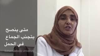 الجماع اثناء الحمل GynePro-Oman