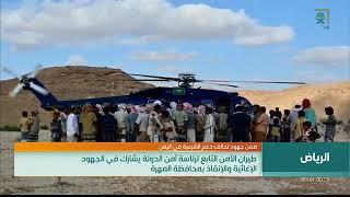 طيران الأمن التابع لرئاسة أمن الدولة يشارك في الجهود الإغاثية والإنقاذ بمحافظة المهرة