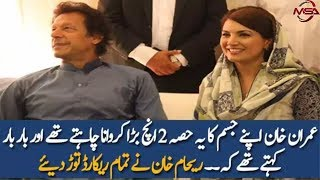 Pakistan News Live Today   Reham Khan Book about Imran Khan in Urdu Translation Part-3