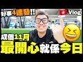 Download Video Download 【Vlog】成個11月最開心就係今日!好事4連發 🇭🇰 3GP MP4 FLV