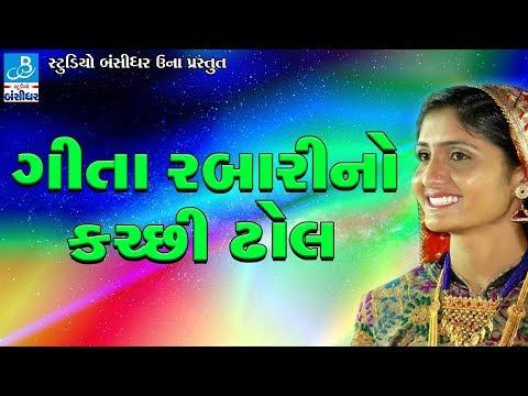 Xxx Mp4 Geeta Rabari New Song Dj Nonstop Garba GEETA RABARI NO KUTCHI DHOL Lalpur Live Programme 3gp Sex