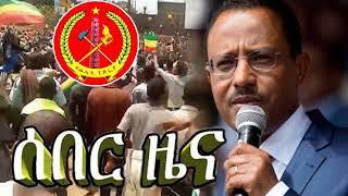 Ethiopia: ዜና እጅግ በጣም ልዩ ዛሬ January 02, 2019