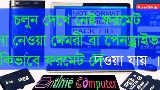 How To Repair A Corrupted SD Card Bangla Tutorial/কিভাবে ফরমেট না হওয়া মেমরী ফরমেট করবো ?