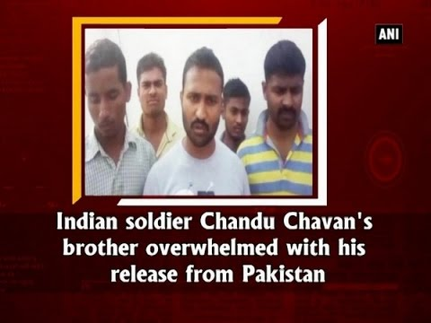 Indian soldier Chandu Chavan's brother overwhelmed with his release from Pakistan - ANI #News