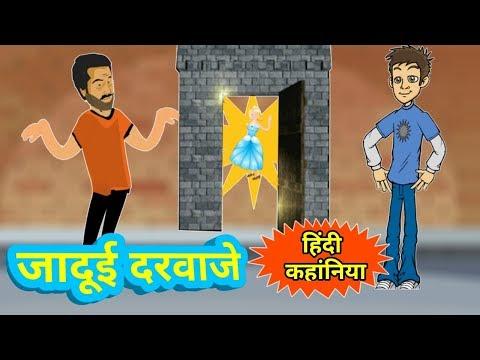 Xxx Mp4 Jadui Darwaje जादूई दरवाजे Hindi Kahaniya For Kids Brain Fresher BF 3gp Sex