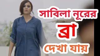 বাংলা নাটকে অশ্লীল পোশাক || সাবিলা নূর | Sabila Noor | #Bangla_Media_News_HD