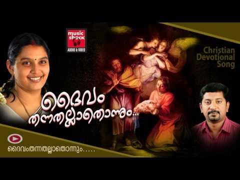 Xxx Mp4 New Malayalam Christian Devotional Songs 2014 Daivam Thannathallathonnum Chithra Arun Songs 3gp Sex