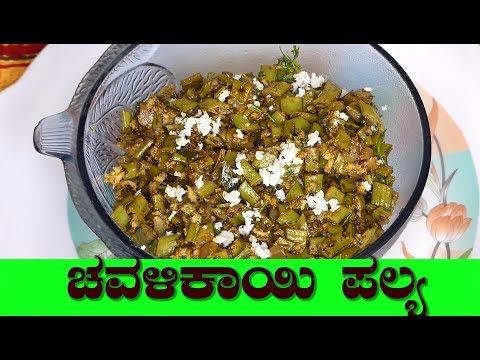 Xxx Mp4 Chavali Kayi Palya Gorikayi Palya In Kannada Cluster Beans Recipes ಚವಳಿಕಾಯಿ ಪಲ್ಯ ಗೋರಿಕಾಯಿ ಪಲ್ಯ 3gp Sex