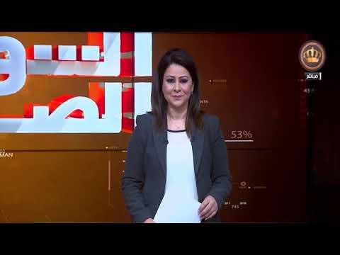 التلفزيون الاردني   برنامج السوق هذا الصباح   9-12-2018