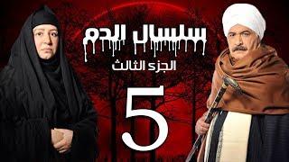 Selsal El Dam Part 3 Eps  | 5 | مسلسل سلسال الدم الجزء الثالث الحلقة