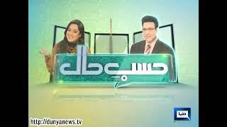 Dunya News - HASB-E-HAAL -- 08-May-2014