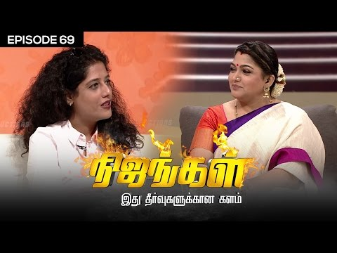 Nijangal - With Kushboo - நிஜங்கள் Sun TV Episode 69 | 16/01/2017 | Vision Time