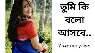 তুমি কি বলো আসবে...(cover)